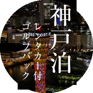 10月〜12月 レンタカー付宿泊ゴルフプラン販売スタート