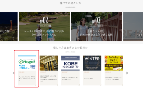神戸 兵庫ゴルフパックが神戸メリケンパークオリエンタルホテルのNEWS&TOPICSに紹介されました