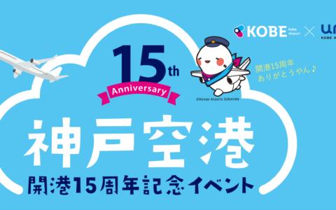 神戸空港開港15周年記念イベントに出展しました