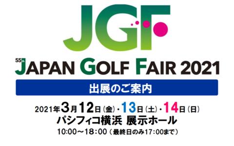 JAPAN GOLF FAIR 2021 出展のお知らせ