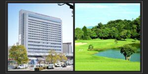 4月-5月 ホテルクラウンパレス神戸泊 北六甲カントリー倶楽部西コース 21,900円~/1人 2サム保証