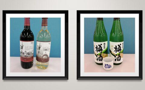 神戸産ワインもしくは灘の酒(日本酒)を抽選でプレゼント!