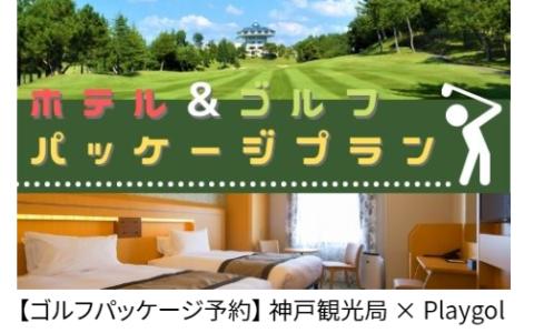 Feel KOBE 神戸公式観光サイトに掲載されました