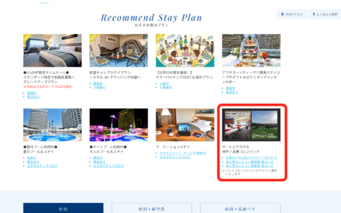「神戸兵庫ゴルフパック」が神戸ポートピアホテルのおすすめ宿泊プランに選ばれました
