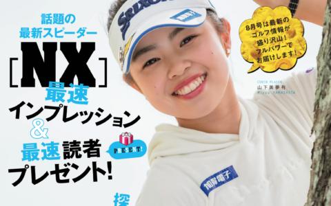 神戸 兵庫ゴルフパックがBUZZGOLF 8月号に掲載されました