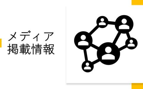 """神戸 兵庫ゴルフパックが""""スポーツ報知""""に掲載されました"""
