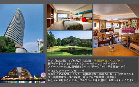 神戸市ふるさと納税 -返礼品対象プラン- 取り扱い開始のお知らせ